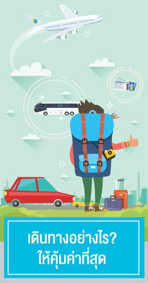 เดินทางอย่างไรให้คุ้มค่าที่สุด