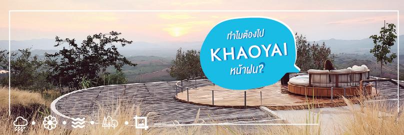 ทำไมต้องไป KHAOYAI หน้าฝน