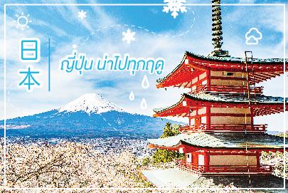 ญี่ปุ่น น่าไปทุกฤดู