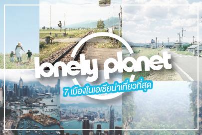 7 เมืองในเอเชียน่าเที่ยวที่สุด จาก Lonely planet