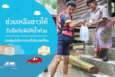 ช่วยเหลือชาวใต้รับมือภัยพิบัติน้ำท่วม รวมศูนย์บริการของทั่วประเทศไทย