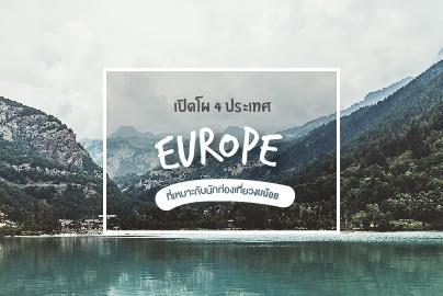 เปิดโผ 4 ประเทศใน EUROPE ที่เหมาะกับนักท่องเที่ยวงบน้อย