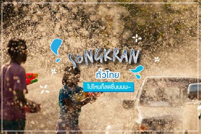 สงกรานต์ทั่วไทย ไปไหนก็สดชื่น