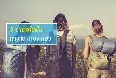 5 อาชีพในฝัน ทำงาน + ท่องเที่ยว