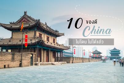 10ของดีเมืองจีน ไม่โดน ไม่ได้แล้ว