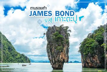 ตามรอยเท้า เจมส์ บอนด์ มุ่งสู่เกาะตะปู