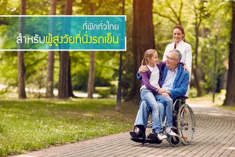 ที่พักทั่วไทย ที่เหมาะสำหรับผู้สูงวัยและจำเป็นต้องใช้รถเข็น