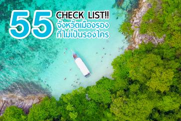 Check List 55 จังหวัดเมืองรอง ที่สวยน่าเที่ยวไม่เป็นรองใคร
