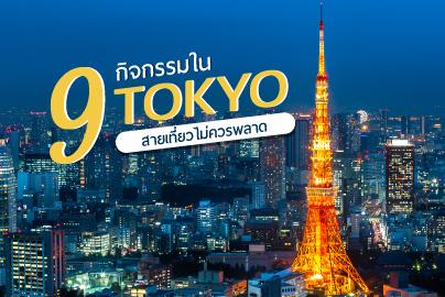 9 กิจกรรมในโตเกียว สายเที่ยวไม่ควรพลาด