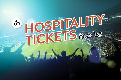 ตั๋วฟุตบอลแบบ Hospitality Tickets คืออะไร?