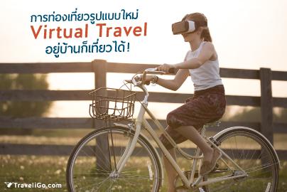 Virtual Travel อยู่บ้านก็เที่ยวได้!