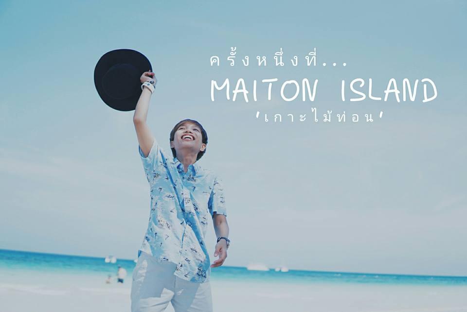 ครั้งหนึ่งที่ ... MAITON  ISLAND