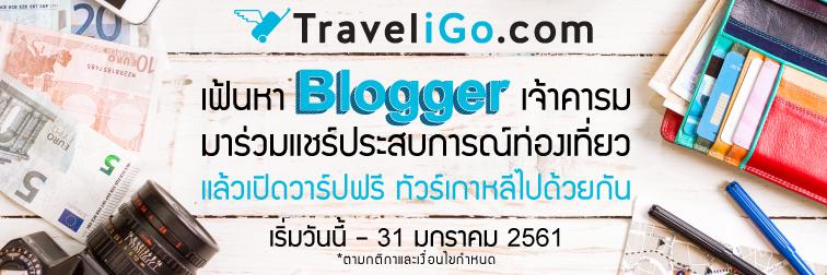 เชิญเหล่า Blogger ร่วมสนุก ชิงรางวัลทัวร์เกาหลีกับ TraveliGo.com