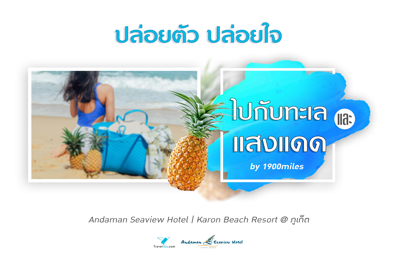 ปล่อยตัวปล่อยใจ ไปกับทะเลและแสงแดด  x  Andaman Seaview Hotel