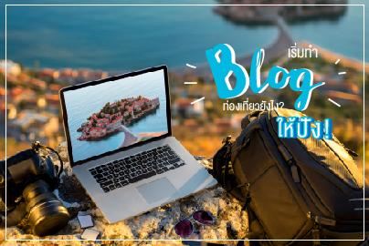 เริ่มทำ Blog ท่องเที่ยวยังไง ให้ปัง!