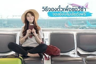 วิธีจองตั๋วเพื่อขอวีซ่า.. จองยังไงไม่เสียตังฟรี?