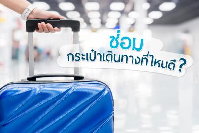 ซ่อมกระเป๋าเดินทางที่ไหนดี?