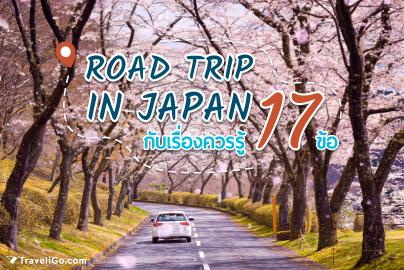 การขับรถในญี่ปุ่น