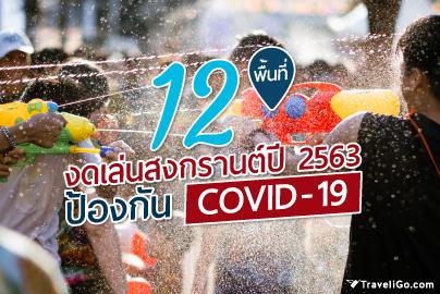 12 พื้นที่งดเล่นสงกรานต์ ป้องกัน COVID-19