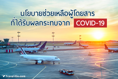 นโยบายช่วยเหลือผู้โดยสารที่ได้รับผลกระทบจาก COVID-19