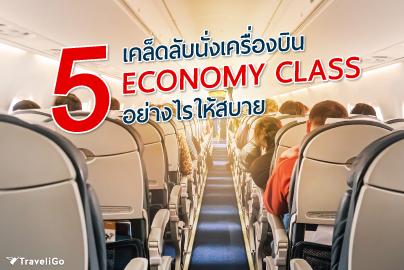 5 เคล็ดลับนั่งเครื่องบิน Economy Class อย่างไรให้สบาย