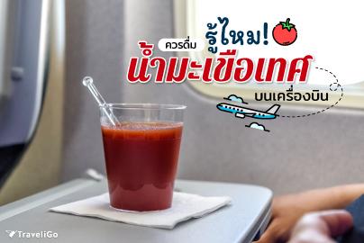 รู้ไหมว่า เราควรดื่มน้ำมะเขือเทศบนเครื่องบิน