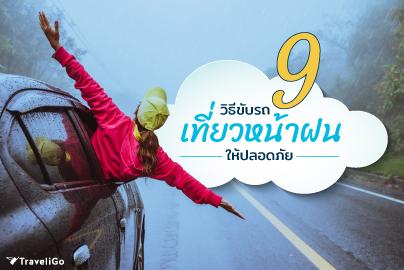 9 วิธี ขับรถเที่ยวหน้าฝนให้ปลอดภัย