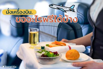 นั่งเครื่องบิน...ขออะไรฟรีได้บ้าง