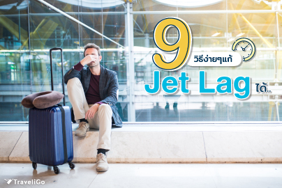 9 วิธีง่าย ๆ แก้ เจ็ทแล็ก (Jet Lag) ได้
