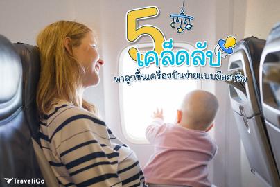 5 เคล็ดลับพาลูกขึ้นเครื่องบิน ง่ายแบบมืออาชีพ