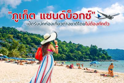 ภูเก็ตแซนด์บ๊อกซ์ Phuket Sandbox
