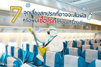 7 จุดเสี่ยงบนเครื่องบิน ที่อาจสกปรกหรือพบเชื้อโรคได้