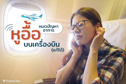 อาการหูอื้อบนเครื่องบินแก้ได้