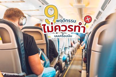 9 พฤติกรรมไม่ควรทำบนเครื่องบิน