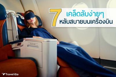 7 เคล็ดลับง่าย ๆ หลับสบายบนเครื่องบิน