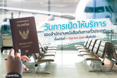 วันเปิดให้บริการของสำนักงานหนังสือเดินทาง ตั้งแต่วันที่ 1 กันยายน 2564 เป็นต้นไป