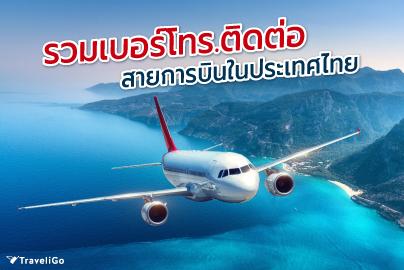รวมเบอร์โทร.ติดต่อสายการบินในประเทศไทย