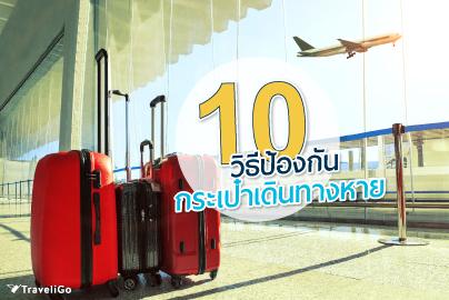 10 วิธีป้องกันกระเป๋าเดินทางหาย
