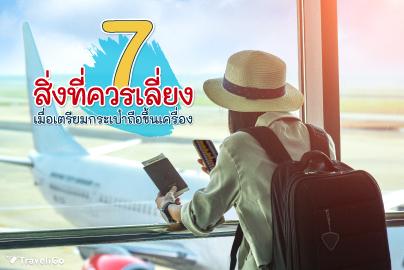 7 สิ่งที่ควรเลี่ยงเมื่อเตรียมกระเป๋าถือขึ้นเครื่อง